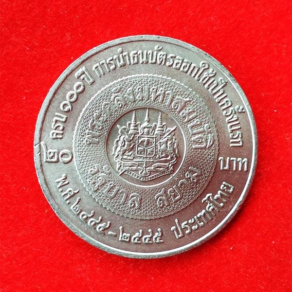 อยากรวยต้องมี เหรียญพระคลังมหาสมบัติที่ระลึกครบ 100 ปี การนำธนบัตรออกใช้เป็นครั้งแรก ปี 2545 2