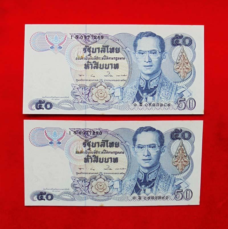 ธนบัตรที่ระลึก 50 บาท ลายน้ำสมเด็จย่า หมวดเสริม S (พ) แพ็คคู่ เรียงกัน หายากมาก นิยม สวยเดิม UNC