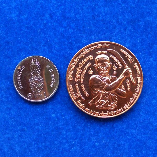 เหรียญประสบการณ์ล่าสุด เหรียญพล.ต.ต.ขุนพันธรักษ์ราชเดช รุ่นมือปราบสิบทิศ เนื้อทองแดง ปี 2550 3