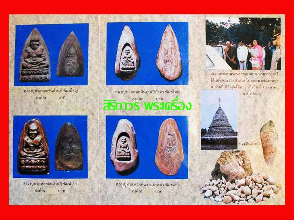 หลวงปู่ทวด แกะจากหอยหินล้านปีทั้งตัว หลวงพ่อทองกลึง วัดเจดีย์หอย ปทุมธานี ปี 2542 แปลกน่าเก็บ 5