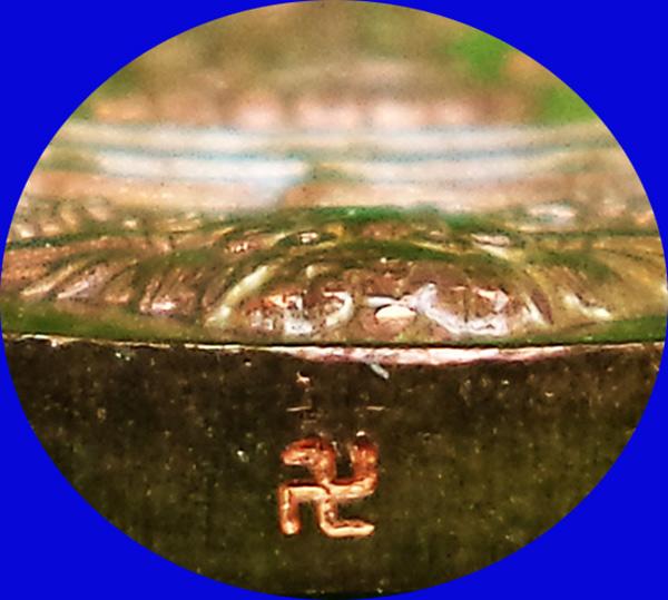 เหรียญประสบการณ์ล่าสุด เหรียญพล.ต.ต.ขุนพันธรักษ์ราชเดช รุ่นมือปราบสิบทิศ เนื้อทองแดง ปี 2550 2