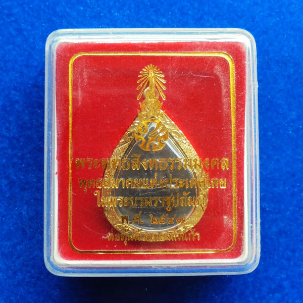 เหรียญทรงหยดน้ำพระพุทธสิงหธรรมมงคล หลัง ภ.ป.ร. พร้อมกรอบทองนพเก้า ปี 2547 3