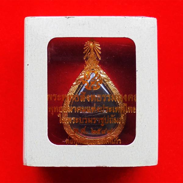 เหรียญทรงหยดน้ำพระพุทธสิงหธรรมมงคล หลัง ภ.ป.ร. พร้อมกรอบทองนพเก้า ปี 2547 4