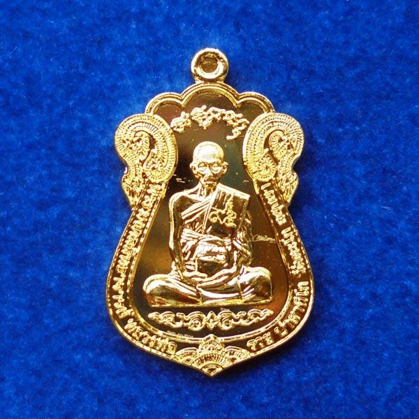 เหรียญเสมาหลวงพ่อรวย วัดตะโก รุ่นไตรมาส รวย รวย รวย ปี 2559 เนื้อทองทิพย์ สุดยอดเข้มขลัง ทันท่าน