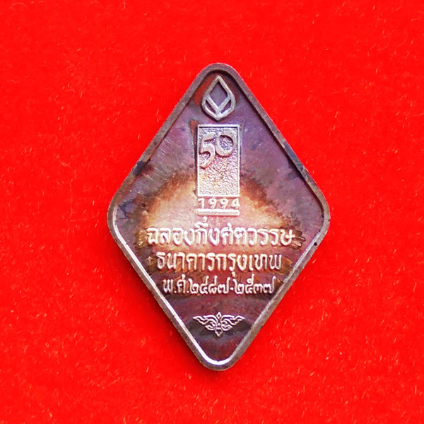 เหรียญข้าวหลามตัดหลวงพ่อคูณ รุ่นฉลองกึ่งศตวรรษ ธนาคารกรุงเทพ เนื้อเงิน  ปี 2537 สวย หายาก 1