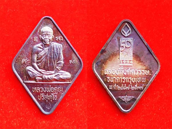 เหรียญข้าวหลามตัดหลวงพ่อคูณ รุ่นฉลองกึ่งศตวรรษ ธนาคารกรุงเทพ เนื้อเงิน  ปี 2537 สวย หายาก 2