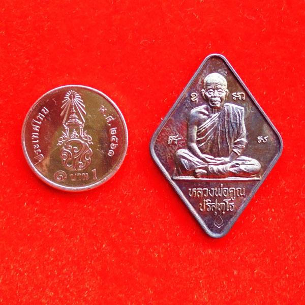 เหรียญข้าวหลามตัดหลวงพ่อคูณ รุ่นฉลองกึ่งศตวรรษ ธนาคารกรุงเทพ เนื้อเงิน  ปี 2537 สวย หายาก 3