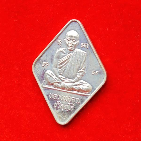 เหรียญข้าวหลามตัดหลวงพ่อคูณ รุ่นฉลองกึ่งศตวรรษ ธนาคารกรุงเทพ เนื้อเงิน ปี 2537 สวย หายาก
