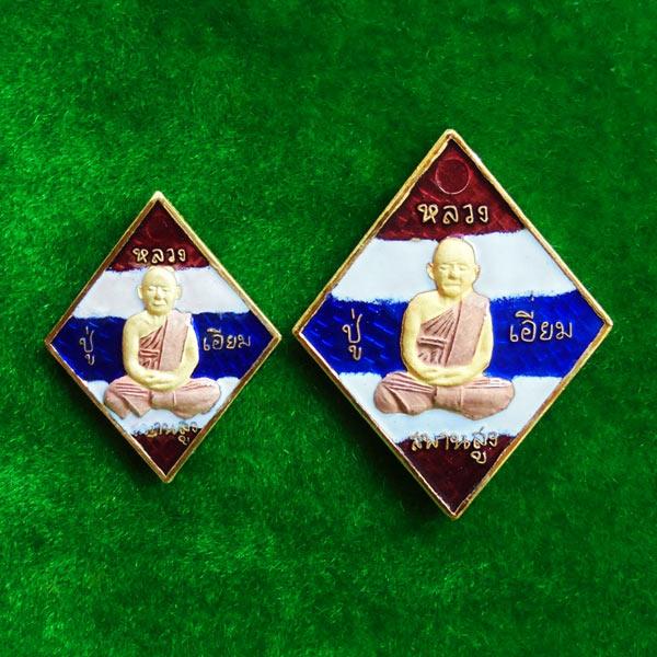 ชุดเล็ก-ใหญ่ เหรียญข้าวหลามตัด หลวงปู่เอี่ยม หลังยันต์โสฬสมงคล งานลงยาสีธงชาติ วัดสะพานสูง ปี 58