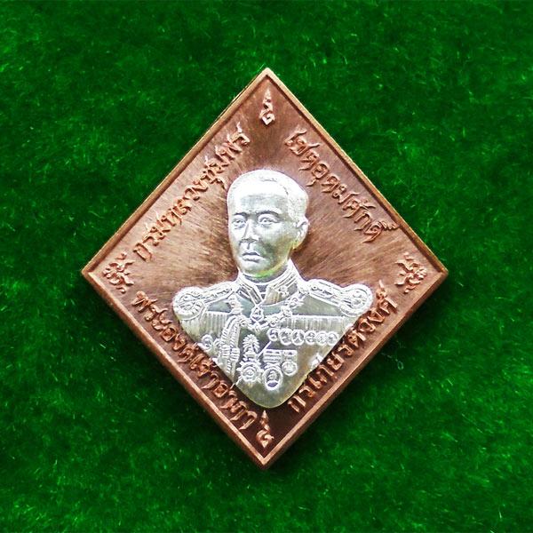 เหรียญข้าวหลามตัด กรมหลวงชุมพร บูรพาบารมี หลวงพ่อรัตน์ วัดป่าหวาย เนื้อนวโลหะหน้ากากเงิน