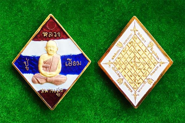 เหรียญข้าวหลามตัด หลวงปู่เอี่ยม หลังยันต์โสฬสมงคล งานจิวเวลรี่ลงยาสีธงชาติ วัดสะพานสูง ปี 58 2
