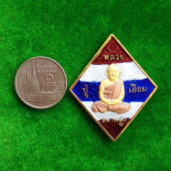 เหรียญข้าวหลามตัด หลวงปู่เอี่ยม หลังยันต์โสฬสมงคล งานจิวเวลรี่ลงยาสีธงชาติ วัดสะพานสูง ปี 58 3