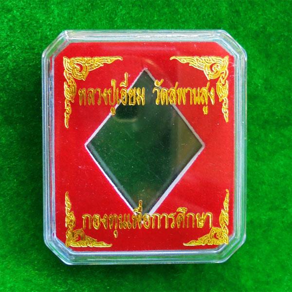 เหรียญข้าวหลามตัด หลวงปู่เอี่ยม หลังยันต์โสฬสมงคล งานจิวเวลรี่ลงยาสีธงชาติ วัดสะพานสูง ปี 58 4