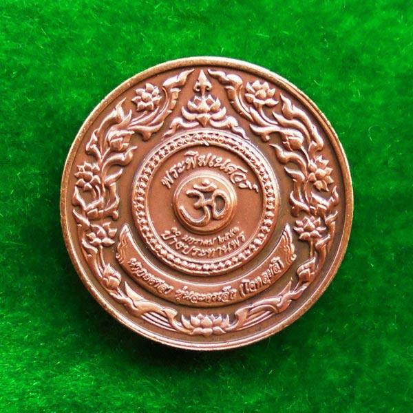 เหรียญพระพิฆเนศ ปางประทานพร  สร้างโดยหุ่นละครเล็กโจหลุยส์ เนื้อทองชมพู ปี 2551 ศิลปะสุดสวย 8 1
