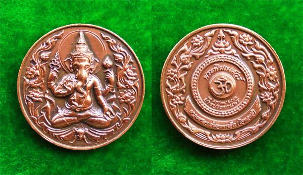 เหรียญพระพิฆเนศ ปางประทานพร  สร้างโดยหุ่นละครเล็กโจหลุยส์ เนื้อทองชมพู ปี 2551 ศิลปะสุดสวย 8 2