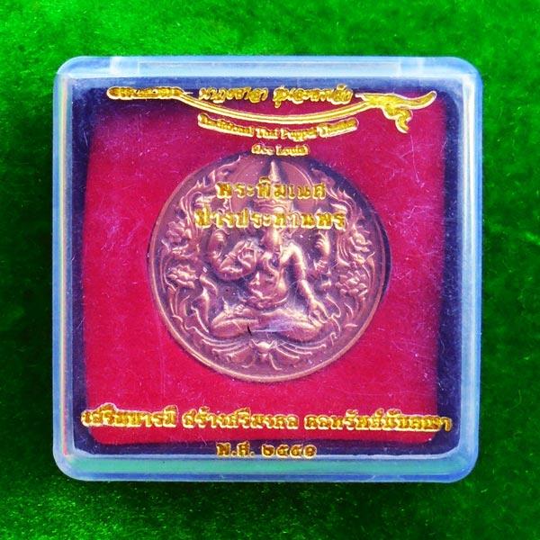 เหรียญพระพิฆเนศ ปางประทานพร  สร้างโดยหุ่นละครเล็กโจหลุยส์ เนื้อทองชมพู ปี 2551 ศิลปะสุดสวย 8 4