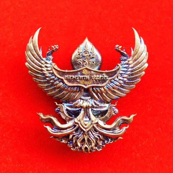 พญาครุฑมหาอำนาจ รุ่นแรก หลวงปู่ทวน วัดโป่งยาง จ.จันทรบุรี เนื้อชนวนผิวรุ้ง ปี 2560 เลขสวย 537 1