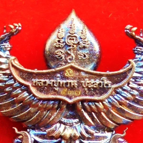 พญาครุฑมหาอำนาจ รุ่นแรก หลวงปู่ทวน วัดโป่งยาง จ.จันทรบุรี เนื้อชนวนผิวรุ้ง ปี 2560 เลขสวย 537 2