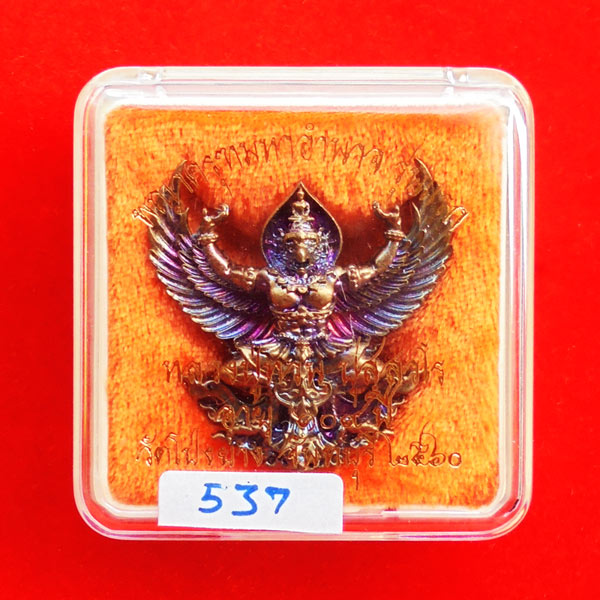 พญาครุฑมหาอำนาจ รุ่นแรก หลวงปู่ทวน วัดโป่งยาง จ.จันทรบุรี เนื้อชนวนผิวรุ้ง ปี 2560 เลขสวย 537 4