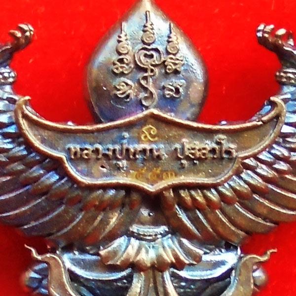 พญาครุฑมหาอำนาจ รุ่นแรก หลวงปู่ทวน วัดโป่งยาง จ.จันทรบุรี เนื้อชนวนผิวรุ้ง ปี 2560 เลขสวย 553 2