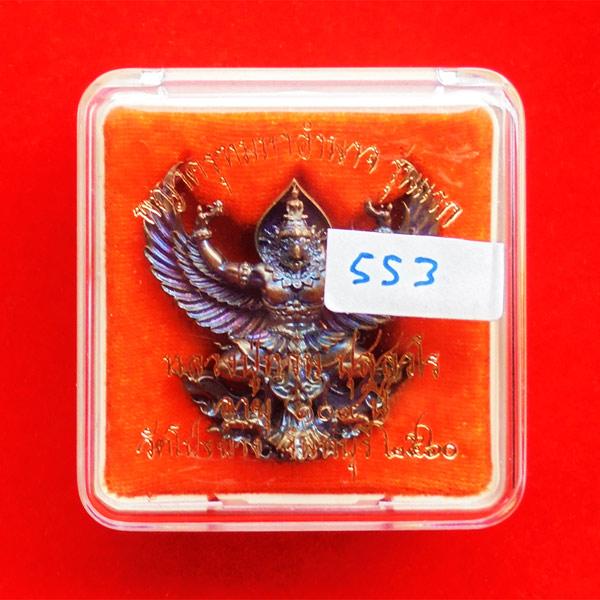 พญาครุฑมหาอำนาจ รุ่นแรก หลวงปู่ทวน วัดโป่งยาง จ.จันทรบุรี เนื้อชนวนผิวรุ้ง ปี 2560 เลขสวย 553 4