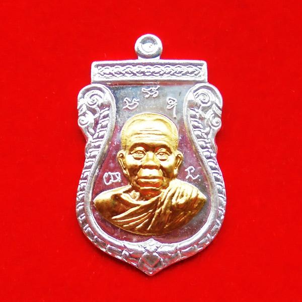 เหรียญเสมา หลวงพ่อคูณ หลังยันต์ รุ่นโภคทรัพย์คูณ ๘๘ เนื้อเงินหน้าทองคำ หมายเลข ๘๗ สวยมาก หายาก
