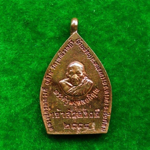 เหรีญหล่อเจ้าสัว ครูบาดวงดี วัดบ้านฟ่อน จ.เชียงใหม่ รุ่นเจ้าสัวดวงดี เนื้อทองแดง ปี 2558 สวยมากหายาก 1