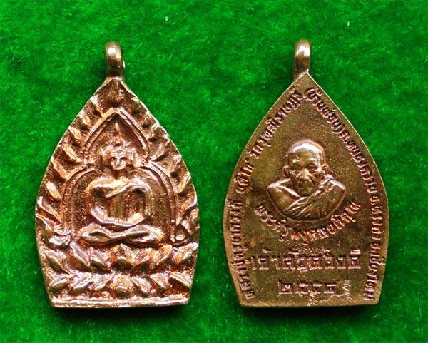 เหรีญหล่อเจ้าสัว ครูบาดวงดี วัดบ้านฟ่อน จ.เชียงใหม่ รุ่นเจ้าสัวดวงดี เนื้อทองแดง ปี 2558 สวยมากหายาก 2