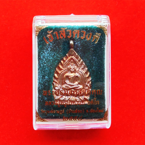 เหรีญหล่อเจ้าสัว ครูบาดวงดี วัดบ้านฟ่อน จ.เชียงใหม่ รุ่นเจ้าสัวดวงดี เนื้อทองแดง ปี 2558 สวยมากหายาก 4