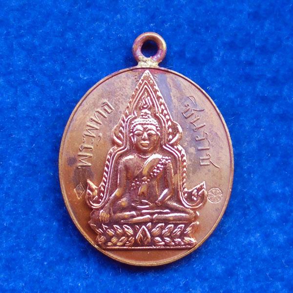 เหรียญที่ระฤก 100 ปี เหรียญรุ่นแรกพระพุทธชินราช เนื้อนวะหน้ากากนาก แยกชุดกรรมการเล็ก เลข ๕๖๖ 1