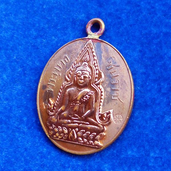 เหรียญที่ระฤก 100 ปี เหรียญรุ่นแรกพระพุทธชินราช เนื้อนวะหน้ากากนาก แยกชุดกรรมการเล็ก เลข ๕๖๖