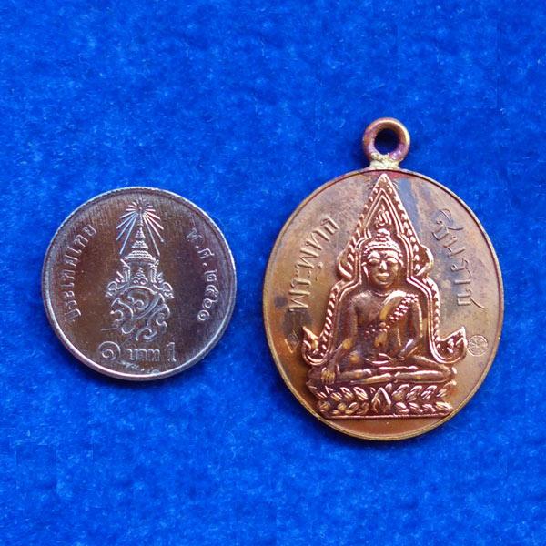 เหรียญที่ระฤก 100 ปี เหรียญรุ่นแรกพระพุทธชินราช เนื้อนวะหน้ากากนาก แยกชุดกรรมการเล็ก เลข ๕๖๖ 3