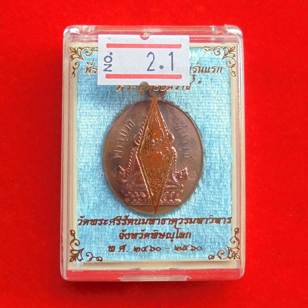 เหรียญที่ระฤก 100 ปี เหรียญรุ่นแรกพระพุทธชินราช เนื้อนวะหน้ากากนาก แยกชุดกรรมการเล็ก เลข ๕๖๖ 4