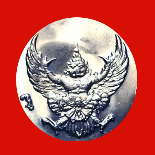 เหรียญบาทครุฑ 2517 UNC คมชัดทุกรายละเอียด โดยเฉพาะครุฑสวยมาก หายากมากแบบนี้ เหรียญที่ 2