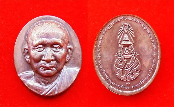 เหรียญกษาปณ์พระรูปเหมือนสมเด็จพระญาณสังวร สมเด็จพระสังฆราช หลังภปร.เนื้อทองแดง วัดบวรนิเวศ ปี 52 3