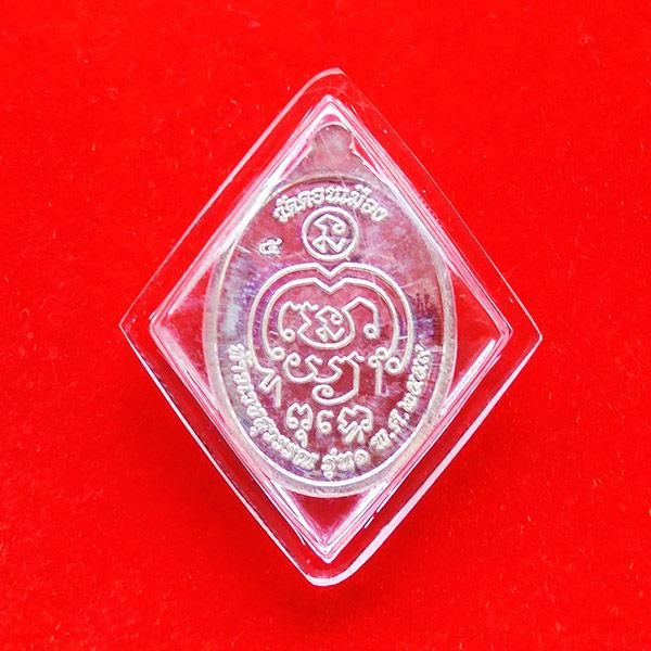 เหรียญท้าวเวสสุวรรณ วัดดอนเมือง เนื้อเงิน รุ่นแรก ปี 2559 หลวงพ่อแคล้ว วัดดอนเมือง เลข 5 สวยมาก 1