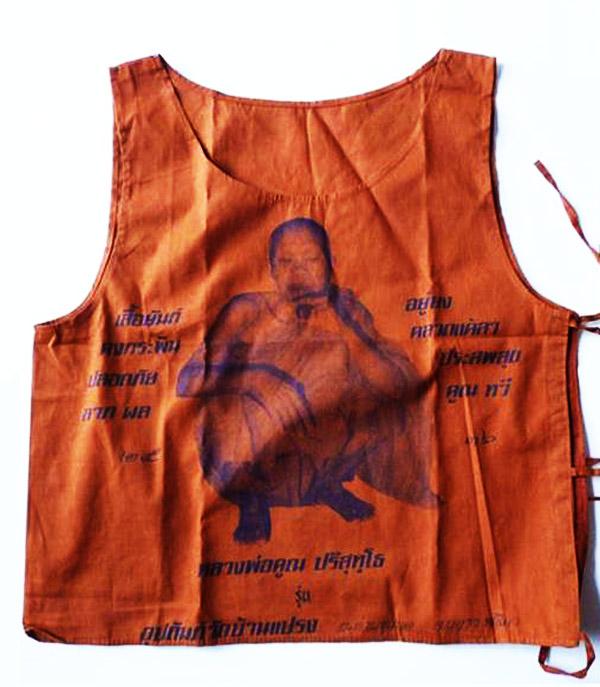 เสื้อยันต์อยู่ยงคงกระพันแคล้วคลาดปลอดภัยประสพสุขลาภผลคูณทวี หลวงพ่อคูณ ของดี ปี 2536 หายาก