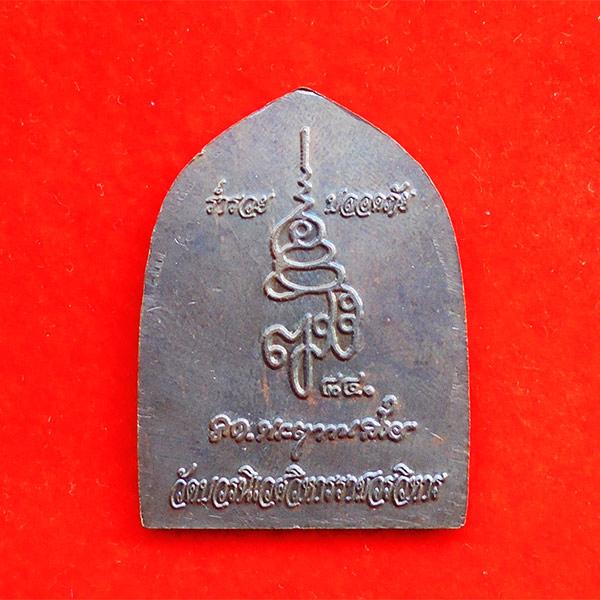 เหรียญหลวงปู่ทวด ร่ำรวย ปลอดภัย หน้ากากทอง ญสส. 84 พรรษา สมเด็จพระสังฆราช วัดบวรนิเวศ ปี 40 1