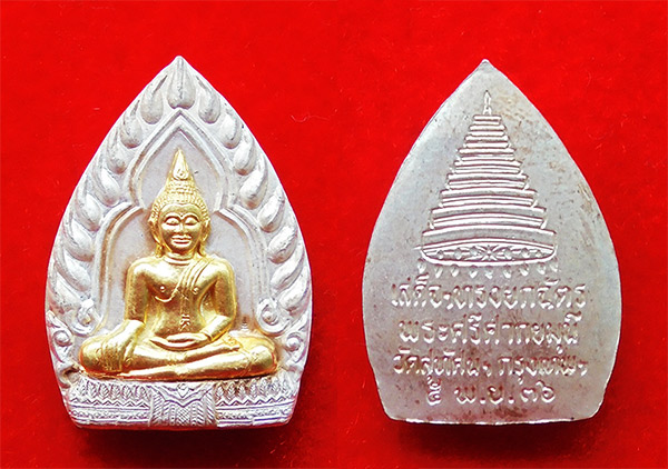 เหรียญเจ้าสัว พระศรีศากยมุนี รุ่นเสด็จทรงยกฉัตร เนื้อเงินหน้ากากทองคำ ปี 2536 สวยมาก สุดหายาก 2