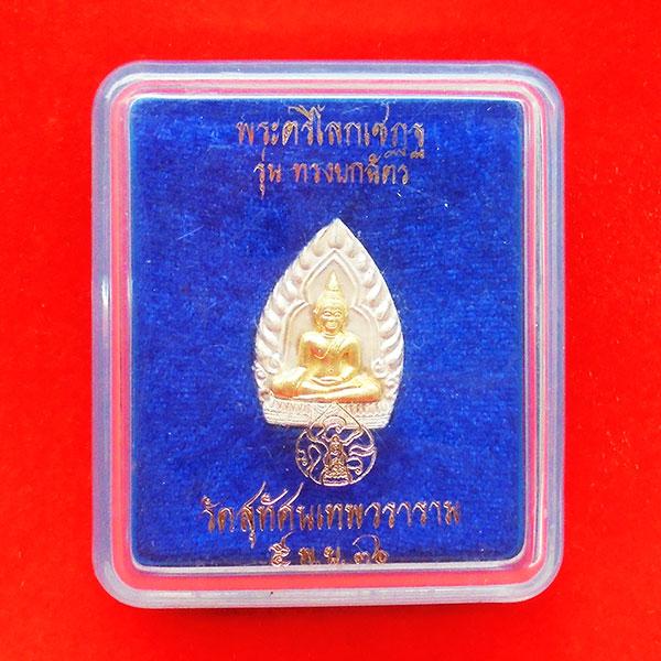 เหรียญเจ้าสัว พระศรีศากยมุนี รุ่นเสด็จทรงยกฉัตร เนื้อเงินหน้ากากทองคำ ปี 2536 สวยมาก สุดหายาก 4