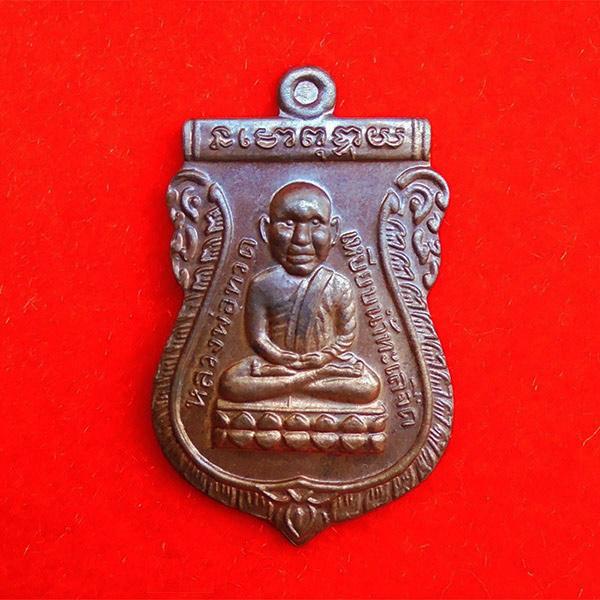 สุดหายาก เหรียญหลวงพ่อทวดหัวโต รุ่นพิทักษ์แผ่นดิน เนื้อนวโลหะแก่ทองคำ หลวงพ่อทอง วัดสำเภาเชย ปี 2551
