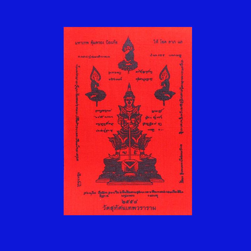 ผ้ายันต์ ผืนเล็ก สีแดง ท้าวเวสสุวรรณ (ท้าวเวสสุวัณ) หน้าเทพ วัดสุทัศนฯ ปี 58 บูชาติดบ้านหรือร้านค้า
