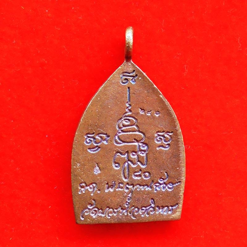 เหรียญหล่อเจ้าสัว รุ่นแรก เนื้อชนวนนวะ สมเด็จพระญาณสังวร สมเด็จพระสังฆราช วัดบวรฯ ปี 2536 เลข 290 1