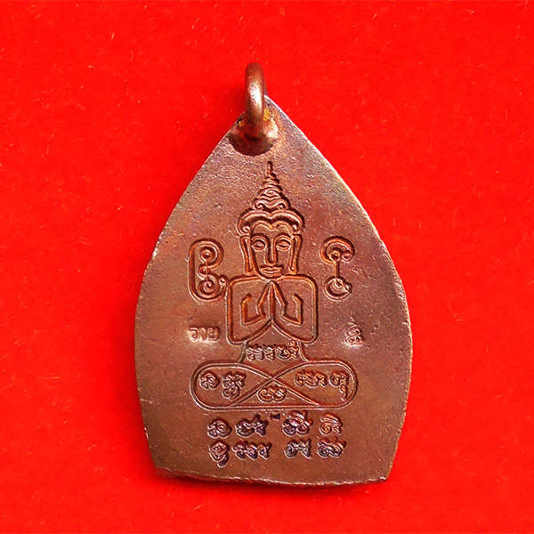 เหรียญหล่อเจ้าสัว เนื้อขี้นกเขาเปล้า หลวงปู่บุญ อาจาโร วัดนิลาวรรณฯ เพชรบูรณ์ สร้าง 688 องค์ 1