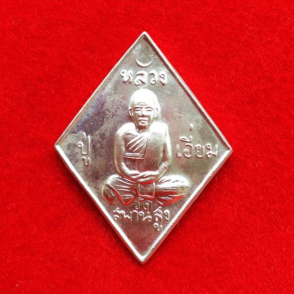 เหรียญข้าวหลามตัด หลวงปู่เอี่ยม วัดสะพานสูง รุ่นชาตกาล 200 ปี เนื้อเงิน ปี 2558 สวยมาก