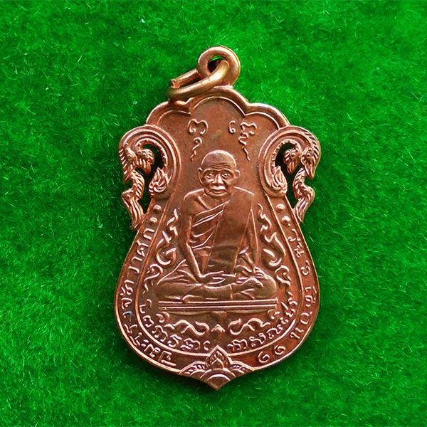 เหรียญเสมาฉลุ หลวงปู่เอี่ยม วัดหนัง หลังยันต์สี่ รุ่นรับเสด็จยกช่อฟ้ามหามงคล เนื้อทองแดง ปี 54 องค์3