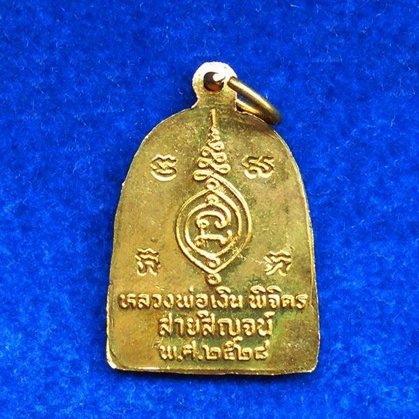 เหรียญหลวงพ่อเงิน บางคลาน เนื้อทองเหลือง หนังสือสายสิญจน์สร้างแจก หลวงปู่ดู่ อยุธยา ปลุกเสก 1