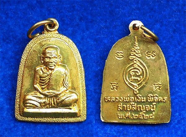 เหรียญหลวงพ่อเงิน บางคลาน เนื้อทองเหลือง หนังสือสายสิญจน์สร้างแจก หลวงปู่ดู่ อยุธยา ปลุกเสก 2