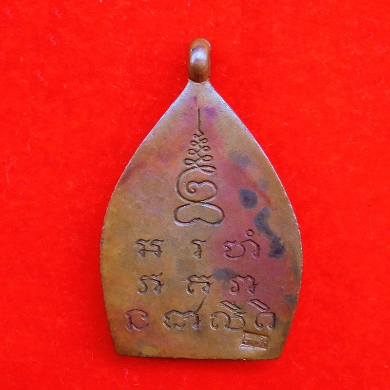 สุดสวย เหรียญเจ้าสัว 2 ตำรับหลวงปู่บุญ วัดกลางบางแก้ว เนื้อทองแดง ปี 2535 พระเครื่องแห่งความร่ำรวย 2