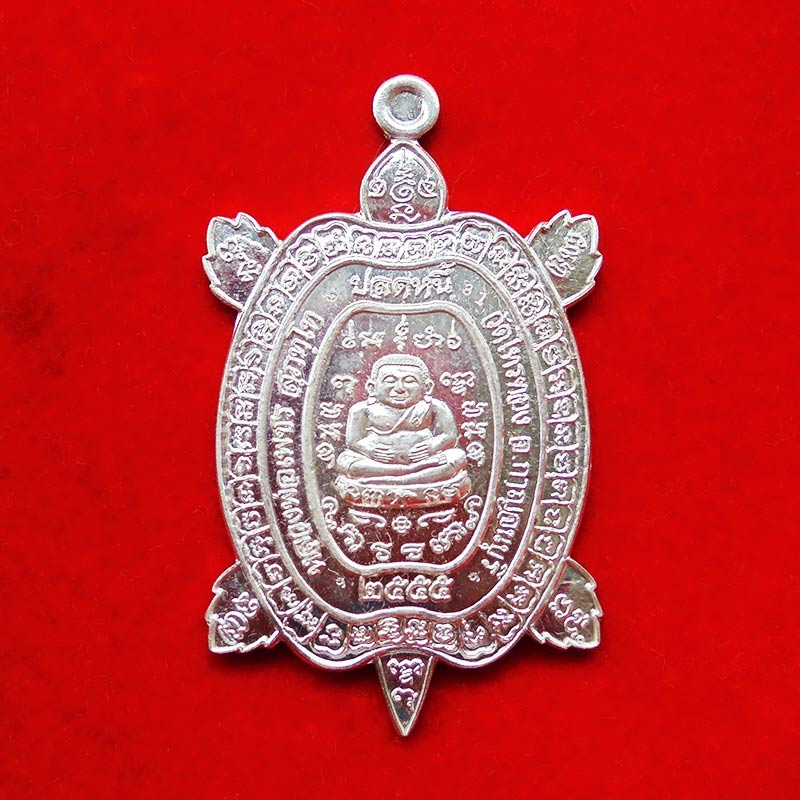 สวยมาก เหรียญพญาเต่าเรือน รุ่นปลดหนี้ หลวงพ่อเพชร วัดไทรทองพัฒนา ศิษย์หลวงปู่หลิว เนื้อเงิน ปี 2555